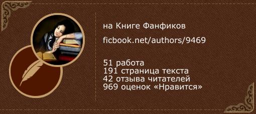 Сэфэс на «Книге фанфиков»