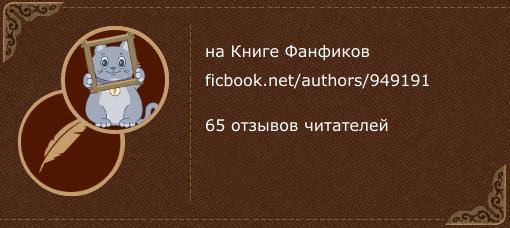 snowflake_flying на «Книге фанфиков»