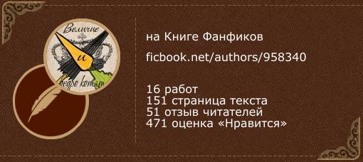 Акито и Лютик на «Книге фанфиков»