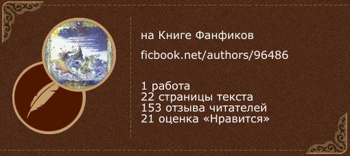 Ютака В. на «Книге фанфиков»