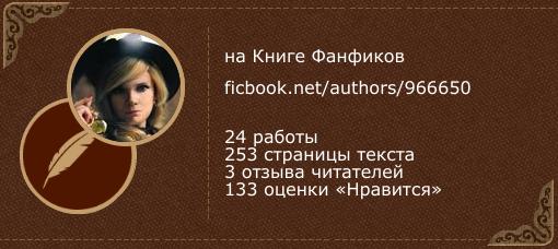 J.R.Mayer на «Книге фанфиков»