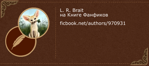 L. R. Brait на «Книге фанфиков»