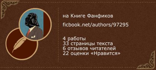 Мелифасент Вейдер на «Книге фанфиков»