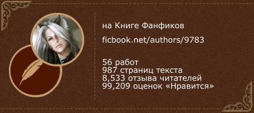 tatiana-tiana на «Книге фанфиков»