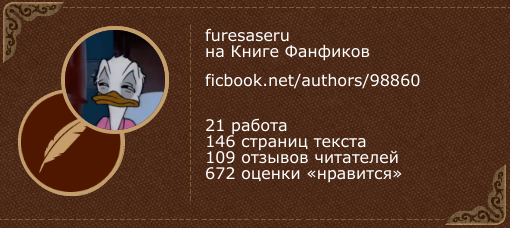 thesilenceisyouranswer на «Книге фанфиков»