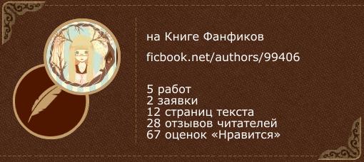 Ямори на «Книге фанфиков»