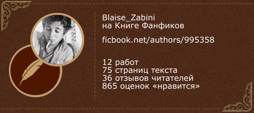 Blaise_Zabini на «Книге фанфиков»