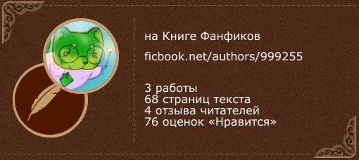 Sobolek на «Книге фанфиков»